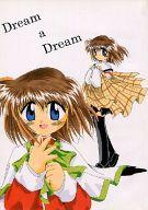 <<カノン>> Dream a Dream / アウトロードHG