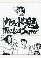 <<痕>> カフェ・ド・鬼 The Last Supper / 残酷音頭