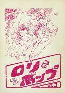 <<オリジナル>> ロリポップ VOL3 / SYSTEM GZZY