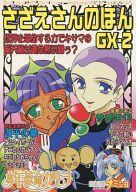 <<その他アニメ・漫画>> さざえさんのほん GX-2 / F.D.G.C