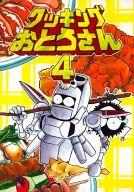 <<その他アニメ・漫画>> 【コピー誌】クッキングおとうさん 4 / SEAFOOD