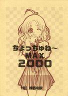 <<よろず>> ちょっちゅね~ MAX 2000 / (有)椎名の家