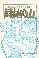 <<その他アニメ・漫画>> 風林火山 / 研究室らぼ ビックリマン分室