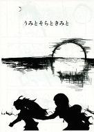 <<アイドルマスター>> 【コピー誌】うみとそらときみと / 暮墓地UFO