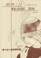 <<その他ゲーム>> HTTP://WALKURE.BON ワルキューレ.ボン Vol.1 / 風の物語