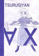 <<痕>> TSURUGIYAN AX / AREA88