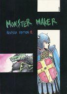<<その他ゲーム>> MONSTER MAKER REVISED EDITION 2 / 甲冑娘