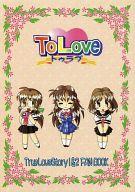 <<その他ゲーム>> To Love / えすぽわ~る