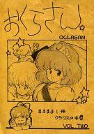 <<その他アニメ・漫画>> おくらさん まるまる1冊クラリスの本! VOL.TWO / TEAM OCLASAN