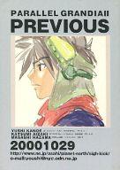 <<RPG>> PARALLEL GRANDIA II PREVIOUS / ゴールデンハーベスト/STUDIO Natural Unfold/POP★LEE