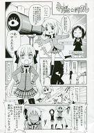 <<オリジナル>> ミアゲル★ミラクル / まごころくらげ