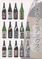 <<オリジナル>> 日本酒マニアックス! / まつり蔵麹室