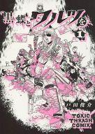<<オリジナル>> 黒い蝶とワルツを 1 TOXIC THRASH COMIX 01 / 戸田俊介