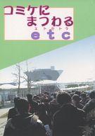 <<評論・考察・解説系>> コミケにまつわるetc(エトセトラ) / ぐる~ぷげし