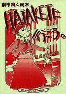 <<オリジナル>> HATAKETに行こう。 / るちぷるCAFE