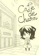 <<オリジナル>> Cafe de Chaton / ほぷラテカフェほぷ