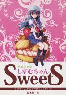 <<オリジナル>> 非実在少女しずむちゃん SweetS / 日々の暮らし