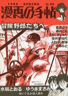 <<オリジナル>> 漫画の手帖 No.20 / 漫画の手帖事務局