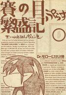 <<オリジナル>> 賽の目繁盛記 ぷらす。 5 / モロモロ