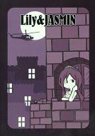 <<オリジナル>> Lily&JASMIN / レブッチューン人生