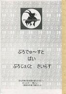 <<オリジナル>> 【コピー誌】ぷろでゅ~すと ばい ぷろじぇくと さいらす / Project CYRUS