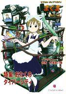 <<評論・考察・解説系>> まぐま Vol.15 / STUDIO ZERO