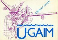 <<オリジナル>> PONYMETAL U-GAIM / Project-U