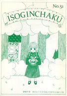 <<オリジナル>> ISOGINCHAKU No.51 / 東京女子大学児童文学研究会いそぎんちゃく