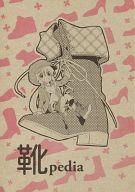 <<オリジナル>> 靴 pedis / 現実逃避倶楽部