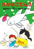 <<オリジナル>> さかなごてん 3 来訪者 同人スペシャル 増刊 12 (通刊 24) / 荒川マジック