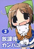 <<オリジナル>> 放課後カンパニー 3 / ライジングホース