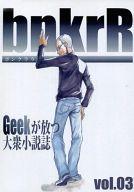 <<オリジナル>> bnkrR ボンクララ vol.03 Geekが放つ大衆小説誌 / bnkr 編集部