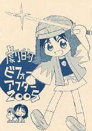 <<オリジナル>> 劇的ビフォーアフター2005 / ぷーるぐ・えとわす