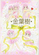 <<オリジナル>> 金葉樹 VII / 金葉樹