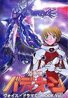 盟勇機バディオーン ヴォイス・ドラマCD BOOK Vol.1 / 富士原屋