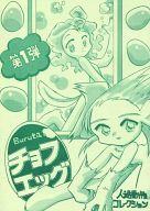 <<オリジナル>> 第一弾 チョフエッグ / 勇者屋