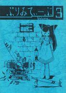 <<オリジナル>> ぷりみてぃーぶ Volume.3 / Primitive編集部