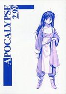 APOCALYPSE 2.99 / 黒汐物産