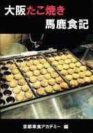<<オリジナル>> 【コピー誌】大阪たこ焼き 馬鹿食記 / 京都卑食アカデミー