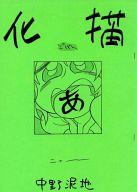 <<オリジナル>> 【コピー誌】化猫 どげしっ / 良識派