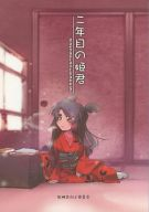 <<オリジナル>> 二年目の姫君 / ほんトいぬ