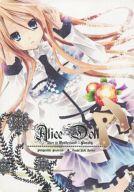 <<オリジナル>> Alice Doll / パニョ日記