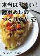 <<料理・グルメ>> 本当はうまい!陸軍めしのつくりかた 壱 / 出版評論社
