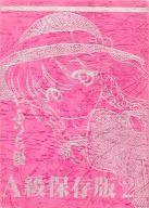 <<オリジナル>> A級保存版2 / STUDIO EXCELLENT(やぶうち本舗)