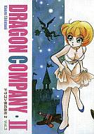 <<オリジナル>> ドラゴン株式会社 II Vol.3 / 八十八夜