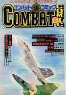 <<ミリタリー>> 裏 COMBAT COMIC(コンバットコミック) 5 / 裏コンバットコミック編集部
