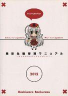 <<オリジナル>> 最新危機管理マニュアル 2012年夏版 / 柏原ボンクラーズ