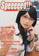 <<評論・考察・解説系>> Individual desire magazine Speeeeed!! vol.02 / Speeeeed!!