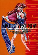 APOCALYPSE NOW / 黒汐物産