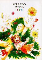 <<オリジナル>> おとうやんとみっちゃん 123 / FIVE F